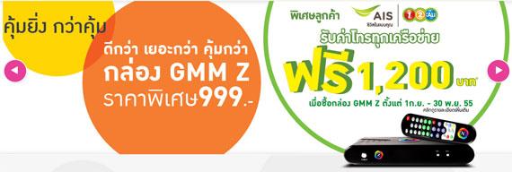 ลดแล้ว แจกต่อ กล่อง GMM Z ราคา 999 แถมโทรฟรี 1,200 สำหรับลูกค้า วัน ทู คอล