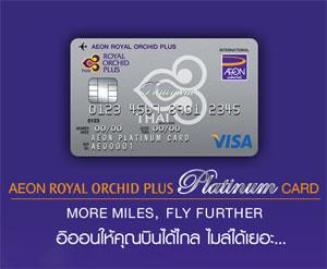 สมัครบัตรเครดิตสะสมไมล์ แลกไมล์ การบินไทย