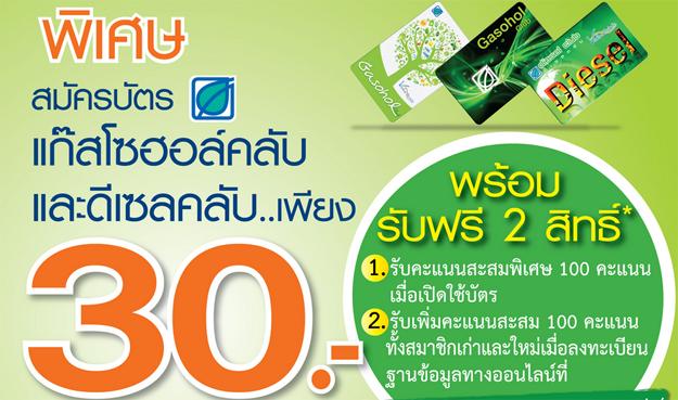 bangchak-cards-member-card