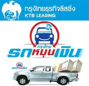 สินเชื่อรถหมุนเงิน กรุงไทย