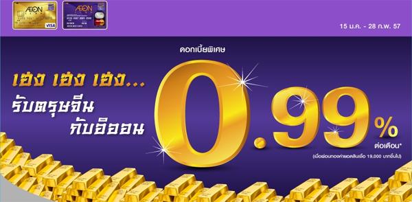 ผ่อนทอง อิออน ดอกเบี้ย 0.99%