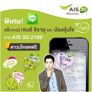 AIS Sticker Line เจมส์ จิรายุ
