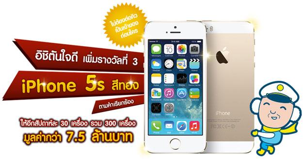 อิชิตัน แจก iPhone 5S