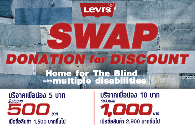 promotion-Levi's-SWAP-donation-for-discount