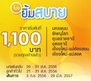 โปรโมชั่นนกแอร์, ตั๋วเครื่องบินนกแอร์ ราคา 1,100 - 1,200 บาท