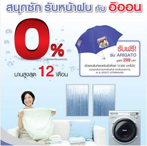 โปรโมชั่น อิออน ผ่อนเครื่องซักผ้า เครื่อซักผ้าราคาประหยัด