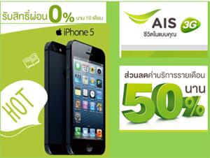 iPhone 5 ราคา AIS ผ่อน 0%