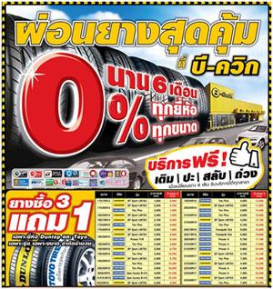 ราคายางรถยนต์ B-QUIK, ราคายางบีควิก, ยาง Dunlop, Dunlop ราคา