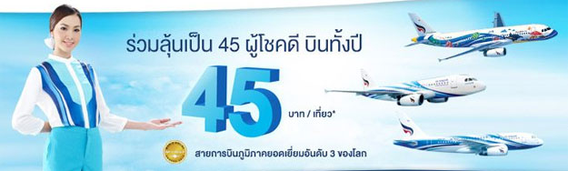 Bangkok-Airways-45th-anniversary