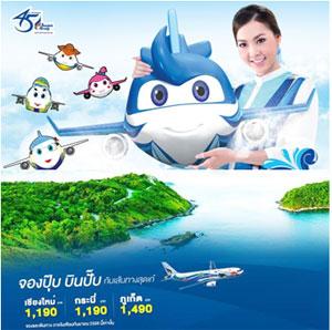 ตั๋ว Bangkok Airways ราคาประหยัด!