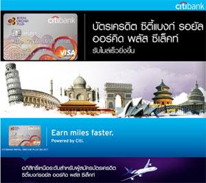 สมัครบัตร Citibank Royal orchid plus สะสมไมล์ แลกไมล์การบินไทย