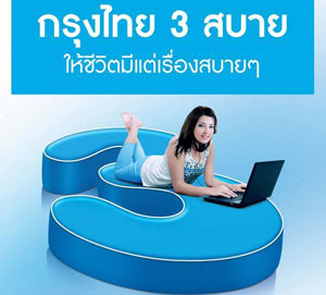 กู้เงินด่วน สินเชื่อบุคคลกรุงไทย 3 สบาย ดอกเบี้ยต่ำ