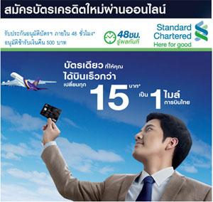 บัตร rop แลกไมล์, การบินไทย rop, บัตรเครดิตสะสมไมล์การบินไทย