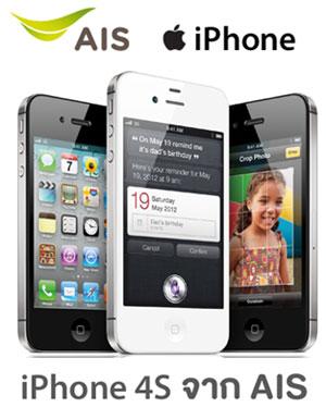 ราคา iPhone 4S AIS ผ่อน 0% 10 เดือน