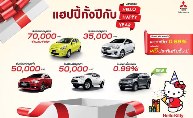 Promotion Mitsubishi