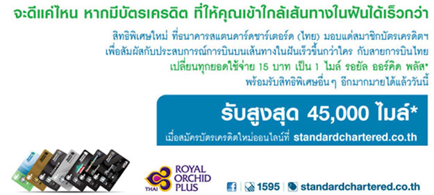 standard-chartered-rop