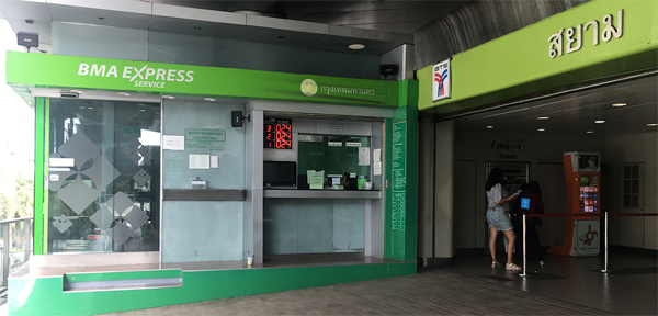 ทำบัตรประชาชน BTS, คัดทะเบียนบ้าน BTS, BMA Express Service