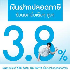เงินฝากปลอดภาษี กรุงไทย
