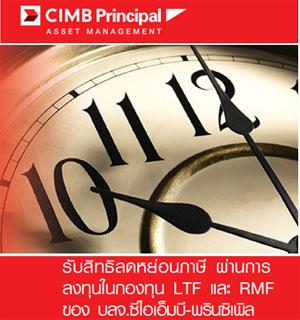 กองทุน LTF RMF CIMB
