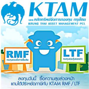 กองทุน RMF กรุงไทย