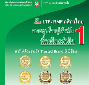 กองทุน LTF กสิกรไทย