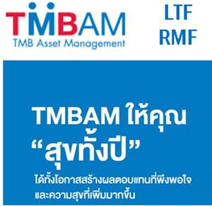 กองทุนรวม LTF RMF ทหารไทย