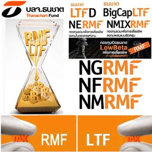 กแงทุน LTF RMF ธนชาต