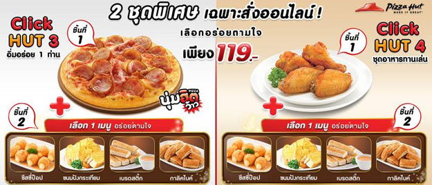 Pizza-hut-119-online-order