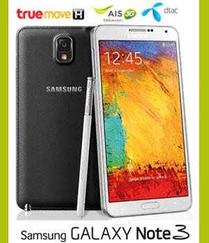 Galaxy Note 3 ราคา ผ่อน 0% AIS, Truenove H, DTAC