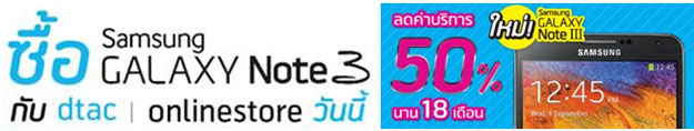 Samsung-Galaxy-Note-3-DTAC