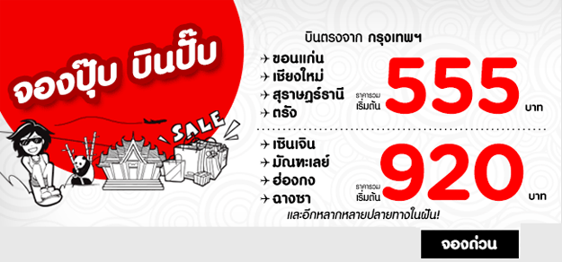 airasia-buy-now-fly-now-555-promotion
