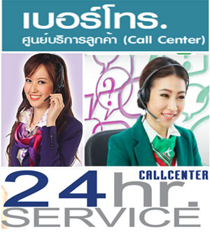 bank-in-thailand-call-center-number