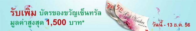 โปรโมชั่นสินเชื่อบ้านกสิกรไทย
