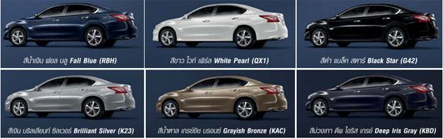 Nissan Teana สีน้ำเงิน, สีขาว, สีดำ, สีเงิน, สีน้ำตาล และสีม่วงเทา