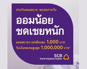 ทำประกันลดหย่อนภาษี กับไทยพาณิชย์
