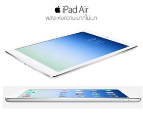iPad Air AIS ราคา ผ่อน 0%