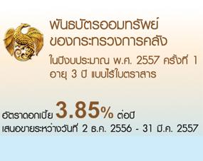 พันธบัตรดอกเบี้ย 3.85%