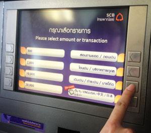 ตู้ ATM ไทยพาณิชย์ ปิดปรับปรุง