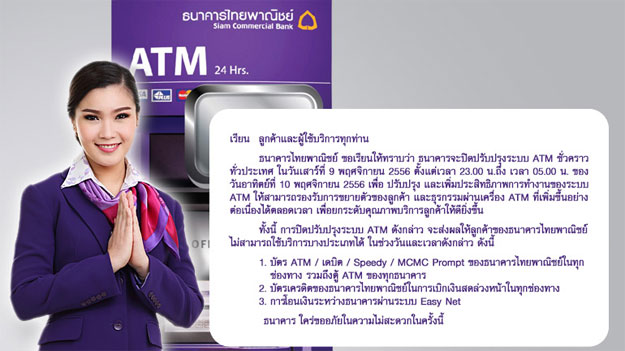ตู้ ATM ไทยพาณิชย์ กดเงินไม่ได้