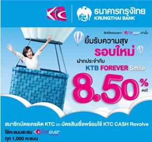 เงินฝาก KTB Forever Smile