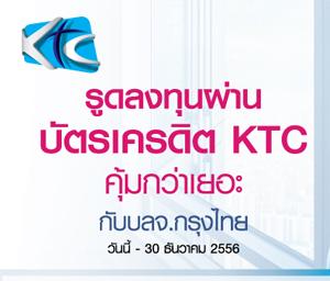 บัตรเครดิต KTC รูดลงทุนกองทุน KTAM