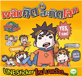 sticker-line-hero-palangkid-free-download