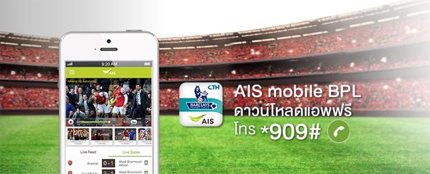 แอพลิเคชั่น AIS Mobile BPL