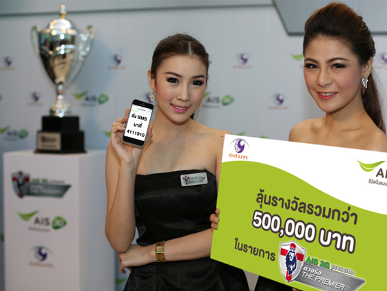 AIS-Mobile-Barclays-Premier-League-500k-prize