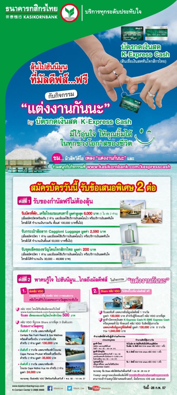 สมัครบัตรกดเงินสด กสิกรไทย
