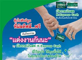 สมัครบัตรกดเงินสด กสิกรไทย K-Express Cash
