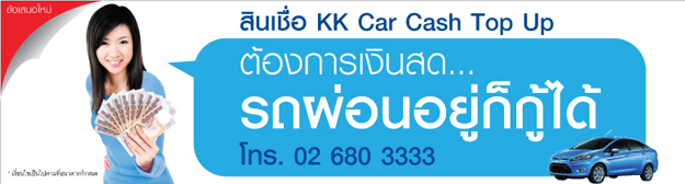 KK-Car-Cash-Top-up