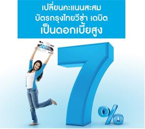 กรุงไทย ให้ดอกเบี้ย 7%