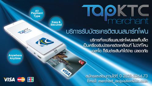 KTC-TapKTC-Merchant-mpos