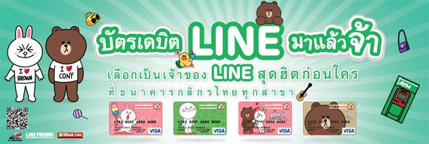 บัตรเดบิต LINE กสิกรไทย